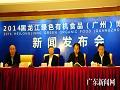 中国·廊坊节能环保产品展览会开幕
