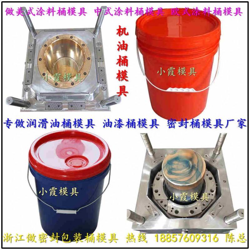 做高端涂料桶模具 (12)
