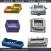 塑料模具工具箱模具精选厂家