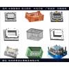 注塑模具生产厂家PE塑胶折叠箱模具