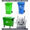 全新制造注射240升垃圾桶模具设计制造