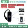 深层互联IndoorLink 讲解器耳机 自助讲解机